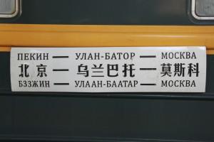 Alte DDR-Züge im Einsatz in Richtung Moskau